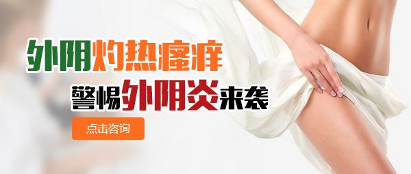 北京女性外阴炎是怎么发生的?