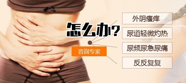 北京女性尿频、尿急、尿痛?当心尿道炎侵袭!