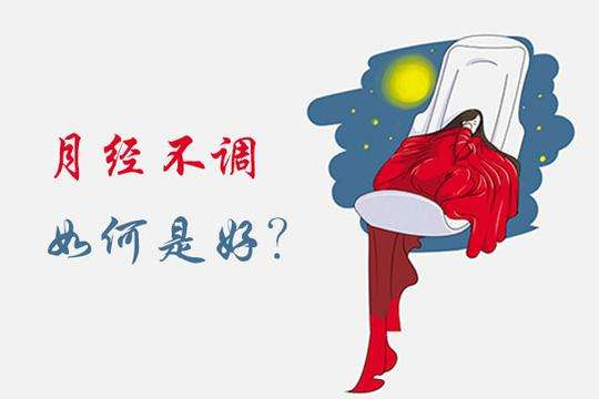 北京女性月经量变少了,怎么办?